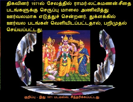 lord-sri-rama-1971-dk-chappal-garlanded
