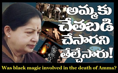 Was black magiv involved inn the death of Amma-2