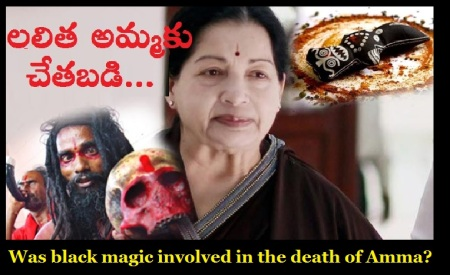 Was black magiv involved inn the death of Amma