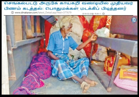 Old-men-Dead bodies smuggled -Dainakaran, 20-02-2018