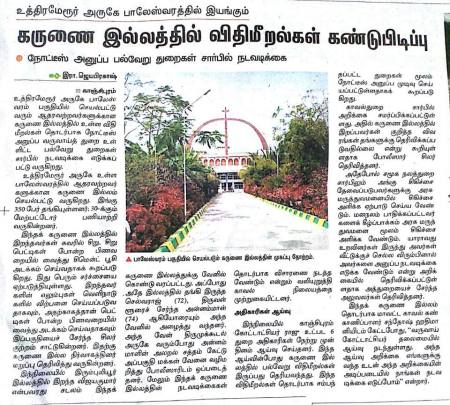 Paleswaram, dead bodies - news cutting-21-02-2018