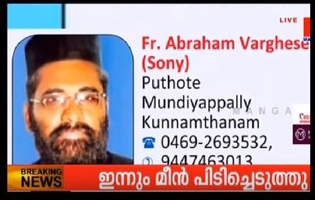 Kerala 5 pastor rape - Abraham Varghese