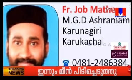 Kerala 5 pastor rape - Job Mathews