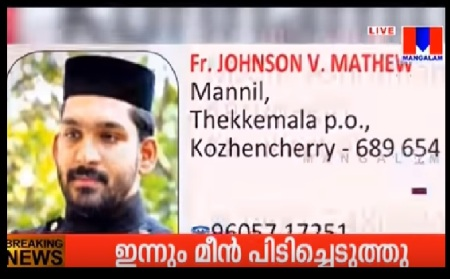 Kerala 5 pastor rape - Johnson V. Mathew