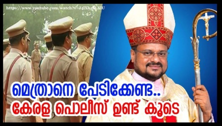 Franco mulakkal, rapist-bishop 12-07-2018
