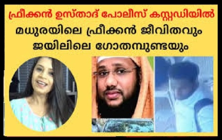 Kerala rapists - Imams- popular front leader