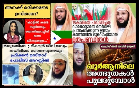 Kerala rapists - Imams