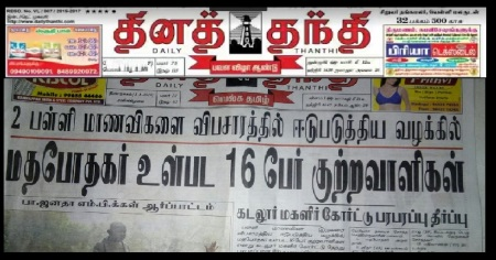 Caddalore rape case, Tamil news cutting.DT