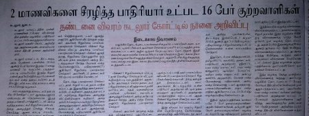 Caddalore rape case, Tamil news cutting